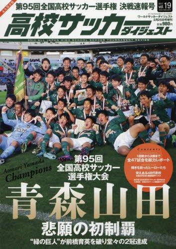 高校サッカーダイジェスト(19) 2017年 2/25 号 [雑誌]: ワー・・・