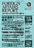 フォーリン・アフェアーズ・リポート2011年11月10日発売号