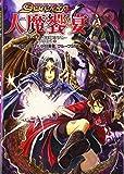 ゲヘナ‐GEHENNA‐サプリメント〈2〉人魔饗宴 (ジャイブTRPGシリーズ)