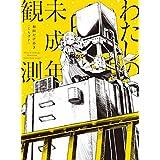和田たけあき(くらげP) (アーティスト) | 形式: CD  発売日: 2018/3/14新品:   ¥ 3,500 2点の新品/中古品を見る: ¥ 3,500より