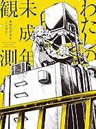 [Amazon.co.jp限定]わたしの未成年観測(リミックスCD付)