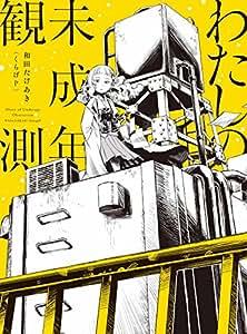 【Amazon.co.jp限定】わたしの未成年観測(初回盤限定CD+コミック)(リミックスCD付)