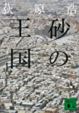 砂の王国(上) (講談社文庫)