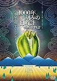 1000年刻みの日時計 牧野村物語+京都鬼市場・千年シアター(2in1)[DIGS-1028][DVD]