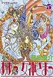 ああっ女神さまっ(5) (アフタヌーンコミックス)