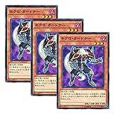 ★ 3枚セット ★遊戯王 日本語版 SPTR-JP046 Necro Gardna ネクロ・ガードナー (ノーマル) (¥ 129)