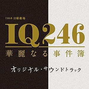 TBS系 日曜劇場「IQ246~華麗なる事件簿~」オリジナル・サウンドトラック