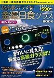 超高級ガラス製 金環日食グラスBOOK ([バラエティ])