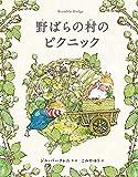 野ばらの村のピクニック (野ばらの村の物語シリーズ)