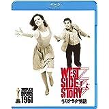 ウエスト・サイド物語 [Blu-ray]