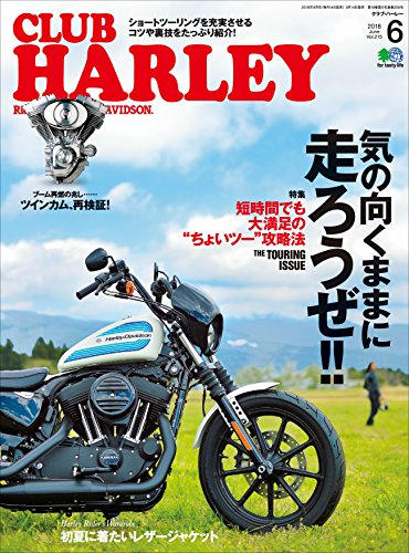 CLUB HARLEY (クラブハーレー)2018年6月号 Vol.215[雑誌]