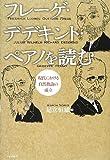 フレーゲ・デデキント・ペアノを読む: 現代における自然数論の成立