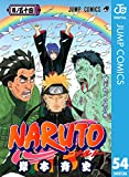 NARUTO—ナルト— モノクロ版 54 (ジャンプコミックスDIGITAL)