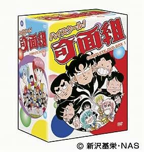 ハイスクール!奇面組 COMPLETE DVD-BOX 1