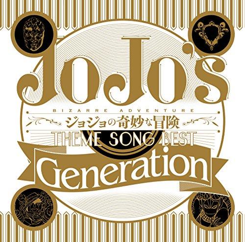 TVアニメ ジョジョの奇妙な冒険 Theme Song Best 「Generation」 - ARRAY(0x12314280)
