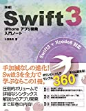 %E8%A9%B3%E7%B4%B0%21+Swift+3+iPhone%E3%82%A2%E3%83%97%E3%83%AA%E9%96%8B%E7%99%BA+%E5%85%A5%E9%96%80%E3%83%8E%E3%83%BC%E3%83%88+Swift3+%2B+Xcode+8%E5%AF%BE%E5%BF%9C