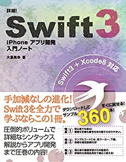 [大重 美幸]の詳細!Swift 3 iPhoneアプリ開発 入門ノート Swift 3+Xcode 8対応