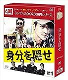 身分を隠せ DVD-BOX1〈シンプルBOX 5,000円シリーズ〉[DVD]