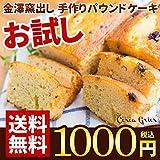 クリエグリエ 金澤窯出し 手作りパウンドケーキ 250g×1個 選べる8種類 ミックスフルーツ