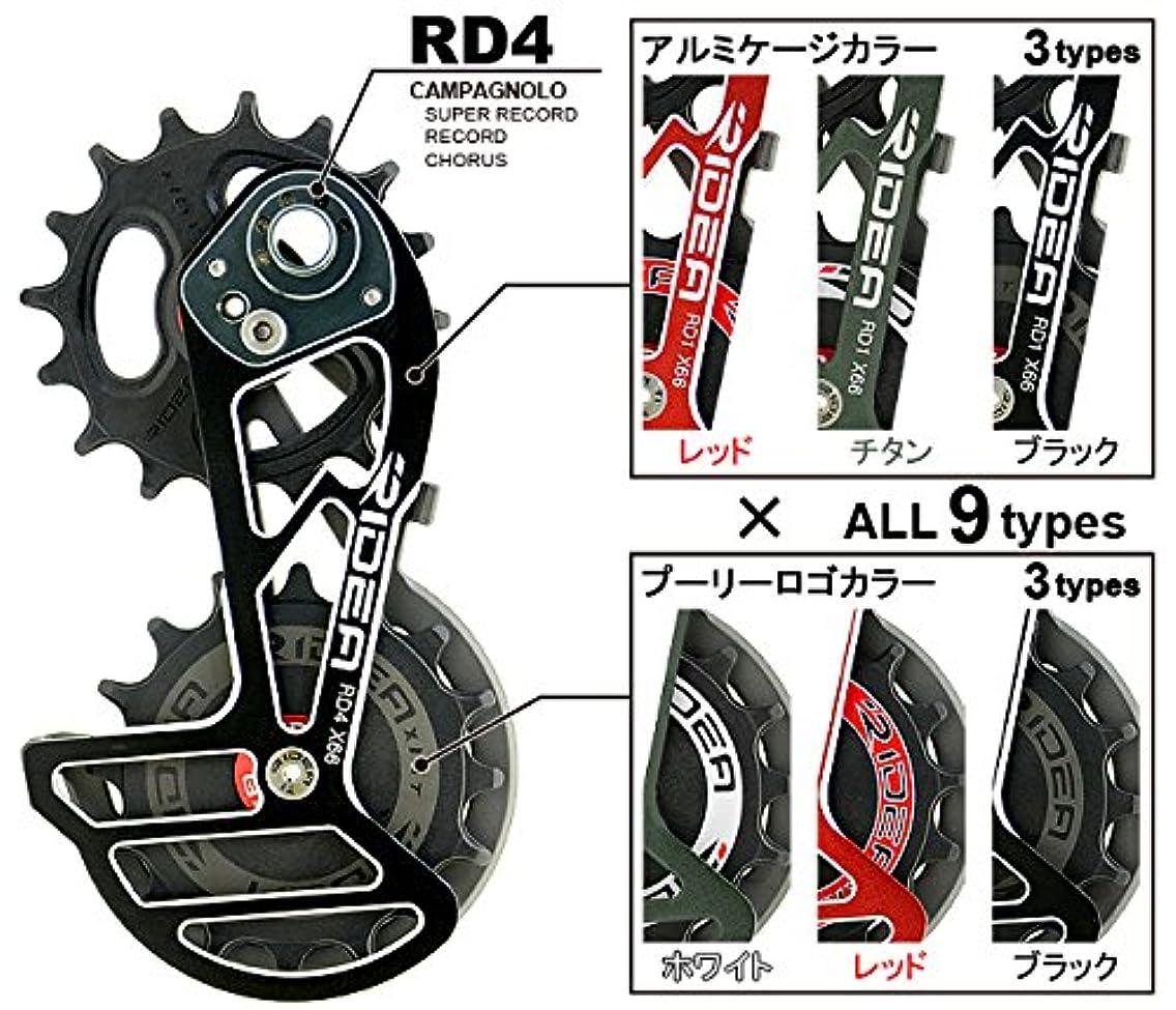 距離悪意によってRIDEA(リデア) RD4-X66C-C アルミケージ/16T&16T/セラミックボールベアリング レッド(ロゴ:ホワイト)
