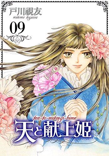 天と献上姫(9) (冬水社・いち*ラキコミックス)
