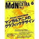 MdN EXTRA Vol.1 マンガ&アニメのグラフィックデザイン (インプレスムック)