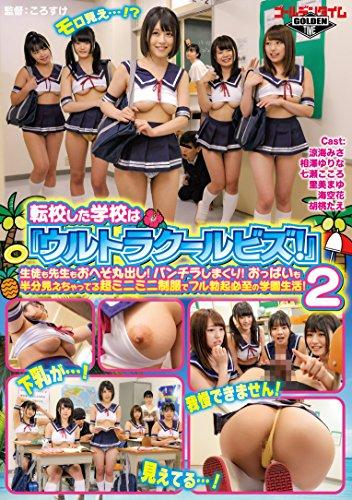 """学校被转移了 """"h & m! """"学生和老师肚脐! 轧制和 Pantera! 甚至一半的乳房。 在超级迷你制服充分架设学校生活! 2 黄金时期(HHH) [DVD]"""