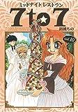 ミッドナイトレストラン 7to7 10巻 (まんがタイムコミックス)