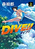 DIVE!! 上 アニメカバー版 DIVE!! アニメカバー版 (角川文庫)