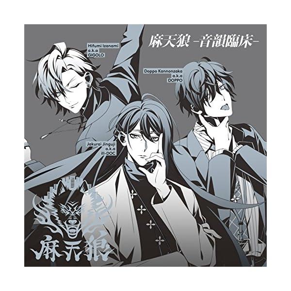 「ヒプノシスマイク -Division Rap ...の商品画像