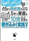 月収15万円で株投資をはじめたわたしが5年で資産を10倍にした方法を書き込みながら実践する本 (扶桑社ムック)