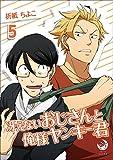 冴えないおじさんと俺様ヤンキー君 5 (ラルーナコミックス)