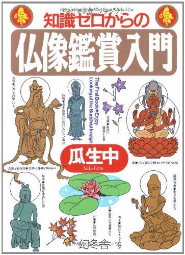 知識ゼロからの仏像鑑賞入門の詳細を見る