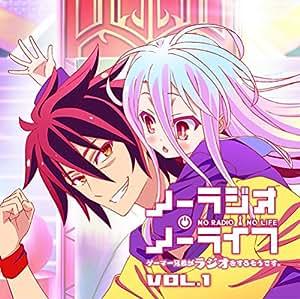 ラジオCD「ノーラジオ・ノーライフ」Vol.1