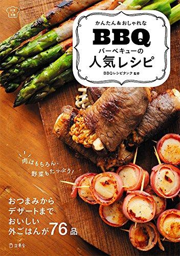 かんたん&おしゃれな バーベキューの人気レシピ (立東舎 料理の本棚)