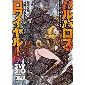 ソード・ワールド2.0リプレイ  バルバロス・ロワイヤル! (富士見ドラゴンブック)