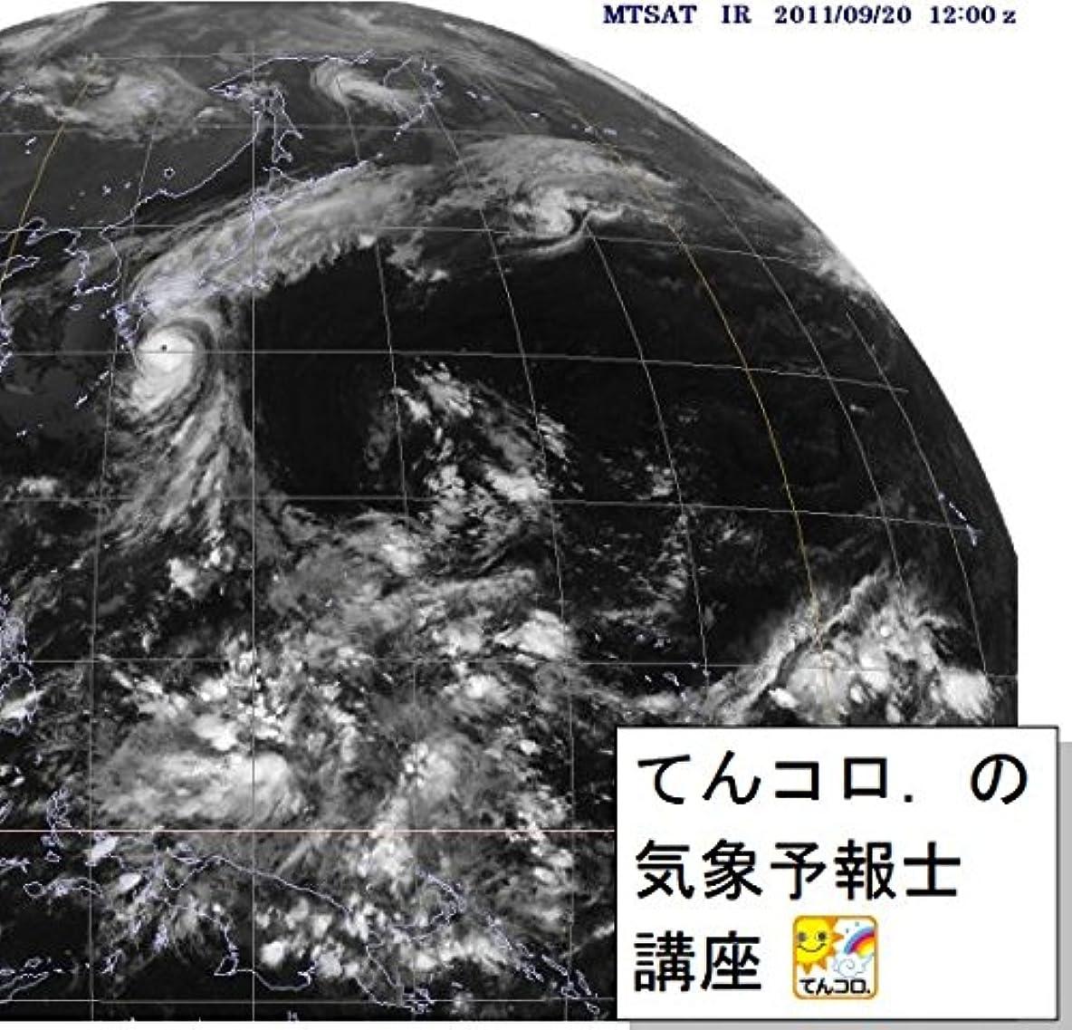 熱狂的な中舗装する気象予報士講座(学科) 365日間ライセンス