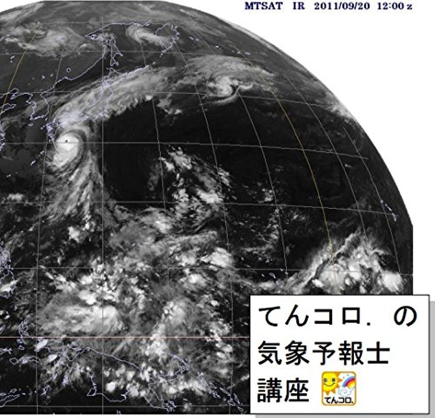 マウントバンク構成員ブランデー気象予報士講座(学科) 365日間ライセンス