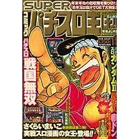 コミック SUPER (スーパー) パチスロ王 2008年 01月号 [雑誌]