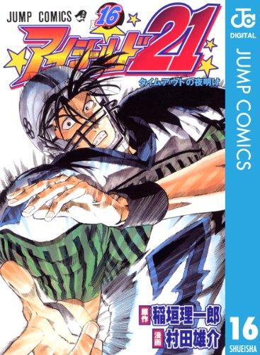 アイシールド21 16 (ジャンプコミックスDIGITAL)