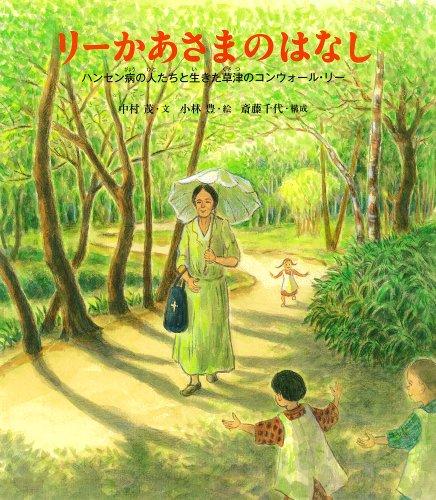 リーかあさまのはなし: ハンセン病の人たちと生きた草津のコンウォール・リー (ポプラ社の絵本)の詳細を見る