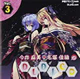 今井麻美×名塚佳織の DLDJCD Vol.3