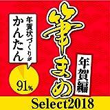 筆まめSelect2018 年賀編 ダウンロード版(最新) win対応 ダウンロード版