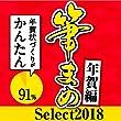 筆まめSelect2018 年賀編 ダウンロード版 (最新)|win対応|ダウンロード版