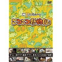 ニコニコ動物園 [DVD]