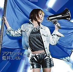 藍井エイル「アクセンティア」のジャケット画像