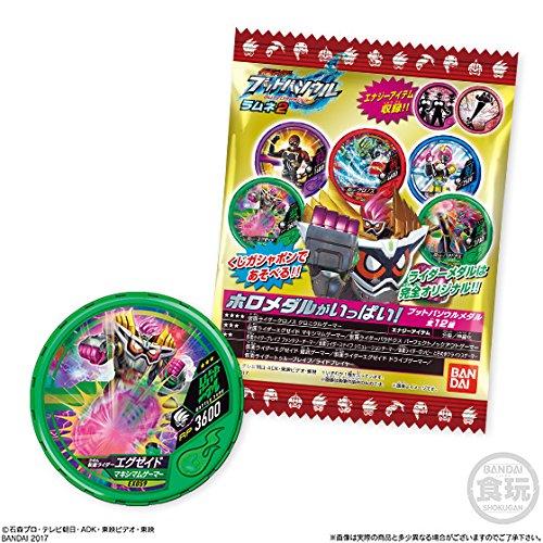 仮面ライダー ブットバソウルラムネ2 20個入りBOX(食玩)