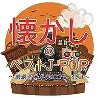 懐かしのベストJ-POP 厳選青春名曲100% MIX!!