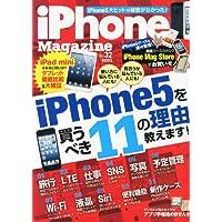 iPhone Magazine (アイフォン・マガジン) Vol.32 2013年 01月号 [雑誌]