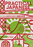 PRACTICAL JAPANESE くらしと旅行のため�